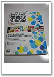 26_nenga_book2