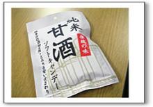 52_amazake