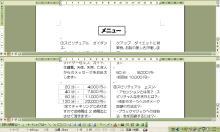 THINK パソコンコミュニティ日記-267_bunkatsu